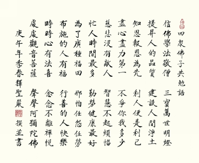 Words of mutual encouragement for the Sangha (共勉語)