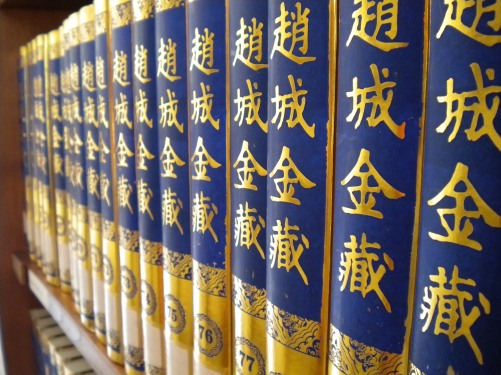 Chinese canon collection (大藏經)