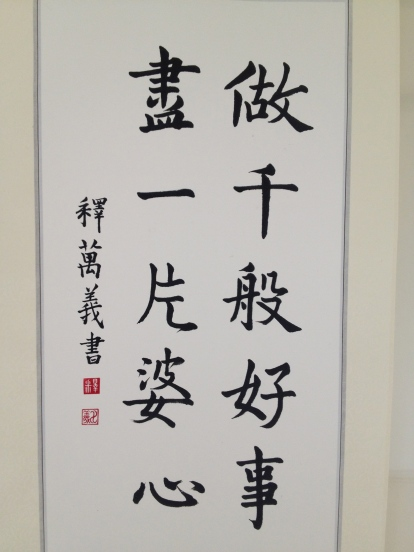 Calligraphy being displayed during the club's yearly exhibition