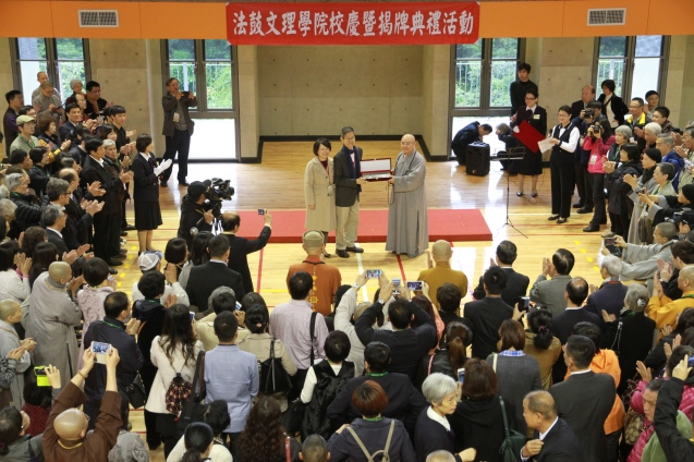 Inauguration of the Fitness Center (揚生館)