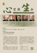 20131015心智與生命演講-海報420X594mm (2)